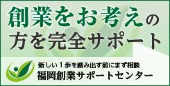 福岡創業支援サポートセンター
