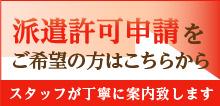 福岡・博多の派遣許可申請サポートセンター