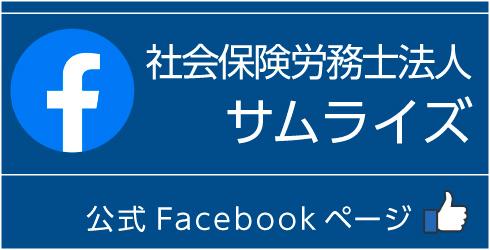 サムライズ公式フェイスブック